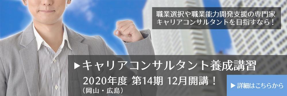 キャリアコンサルタント養成講習 2020年度14期12月開講!(岡山・広島)