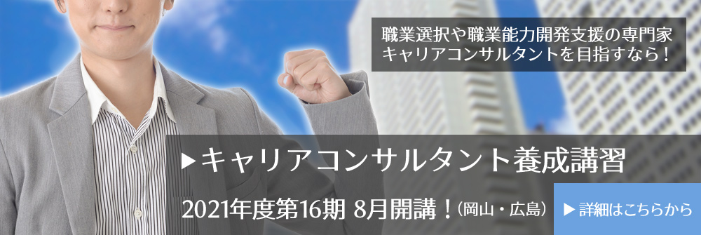 キャリアコンサルタント養成講習 2021年度16期8月開講!(岡山・広島)
