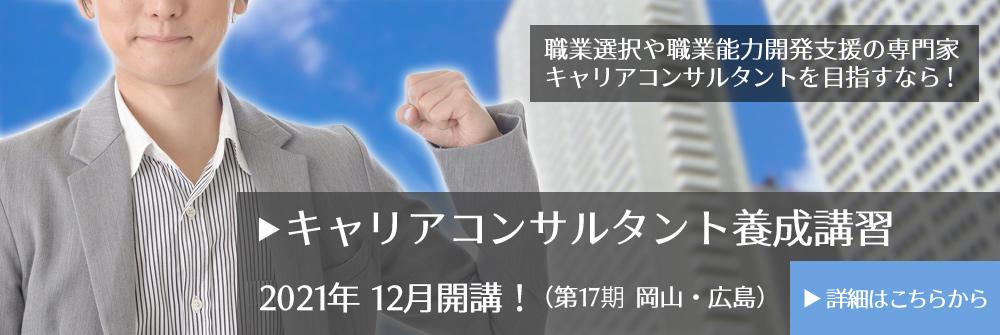 キャリアコンサルタント養成講習 2021年12月開講!(第17期 岡山・広島)