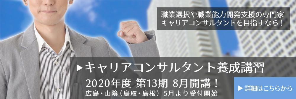 キャリアコンサルタント養成講習 2020年度13期 8月開講!(広島・山陰)2020年5月より受付開始