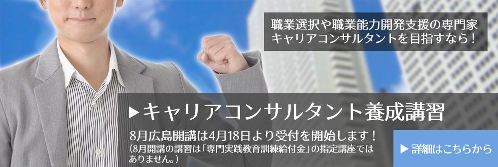 キャリアコンサルタント養成講習 8月広島開講は4月18日より受付を開始します!(8月開講の講習は「専門実践教育訓練給付金」の指定講座ではありません)