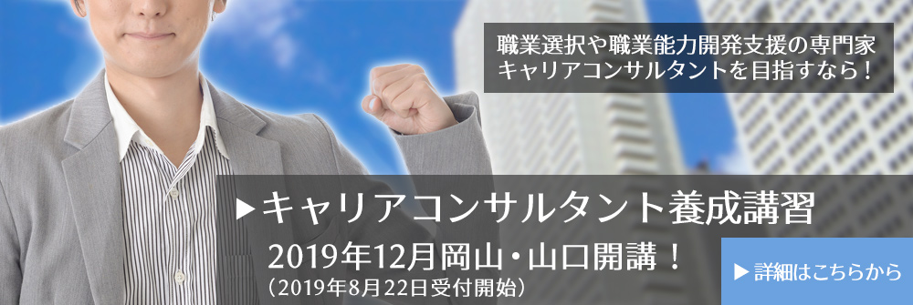 キャリアコンサルタント養成講習 12月岡山・広島開講!8月22日より受付開始