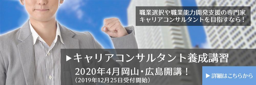 キャリアコンサルタント養成講習 2020年4月岡山・広島開講!2019年12月25日より受付開始