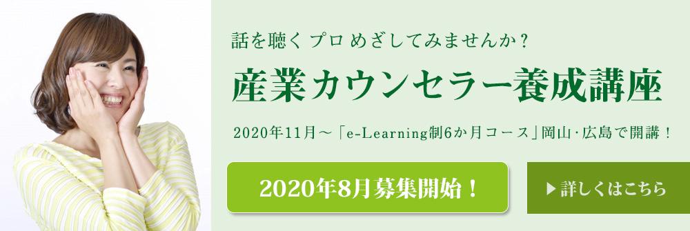 産業カウンセラー養成講座2020年11月~「e-Learning制6ヶ月コース」岡山・広島で開講