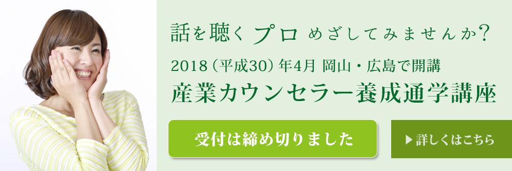 産業カウンセラー養成通学講座2018(平成30)年4月 岡山・広島で開講