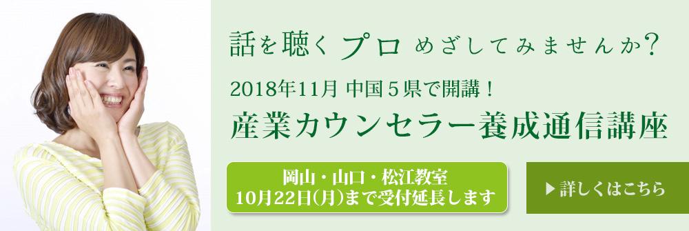 産業カウンセラー養成通信講座2018(平成30)年 受講者募集中!