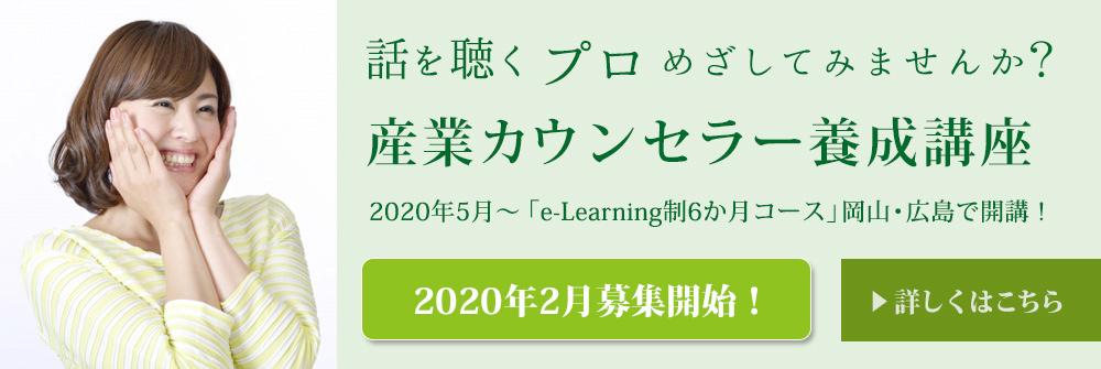産業カウンセラー養成講座 5月開講6ヶ月コース 2020年2月募集開始