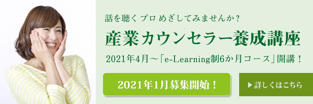 産業カウンセラー養成講座2021年4月~「e-Learning制6ヶ月コース」岡山・広島・山口で開講