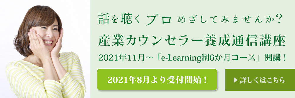 産業カウンセラー養成講座2021年11月~「e-Learning制6ヶ月コース」岡山・広島で開講