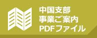 中国支部事業ご案内PDFファイル