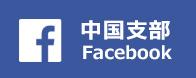 中国支部Facebook