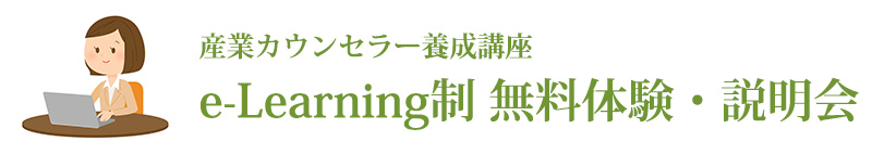 産業カウンセラー養成講座 e-Learning制 無料体験・説明会