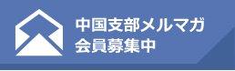 中国支部メルマガ会員募集中