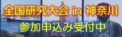 全国研究大会in神奈川 参加申込受付中
