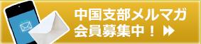 中国支部メールマガジン会員募集中