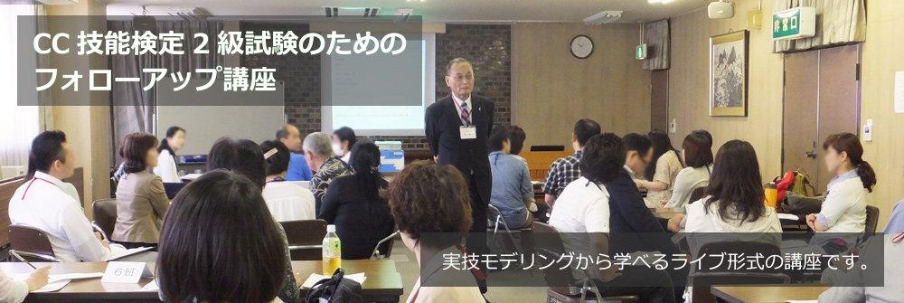 キャリアコンサルティング技能検定関連講座