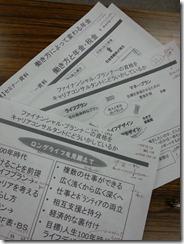 20130420_165957