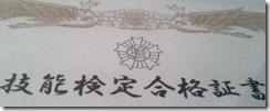 20131025_154940