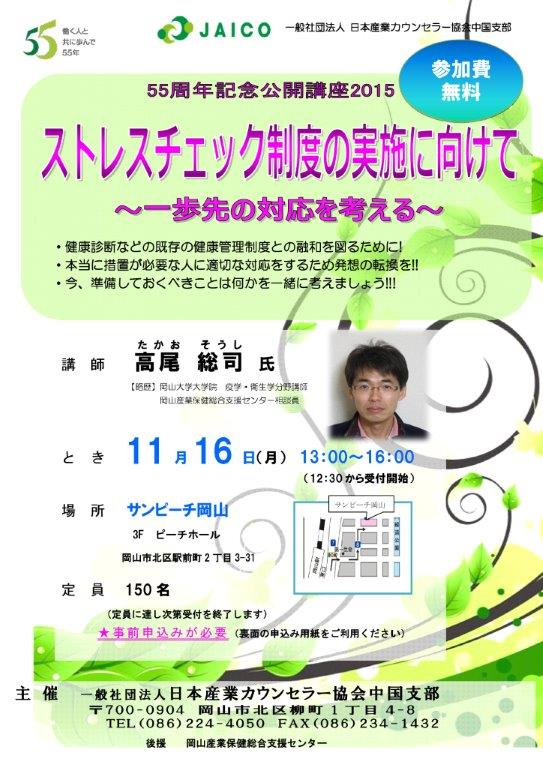 Microsoft Word - 岡山公開講座チラシ(2015)地図入り-001